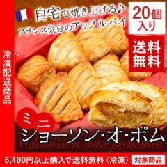 送料無料 焼くだけ簡単 冷凍パイ菓子ミニショーソン・オ・ポム 20個入り アップルパイ(5400円以上まとめ買いで送料無料対象商品)(lf)