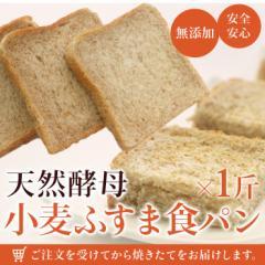 【天然酵母】天然酵母 小麦ふすま食パン×1斤 (smp)