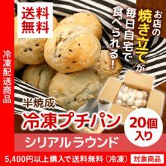 送料無料 冷凍パン 焼くだけ簡単 半焼成冷凍プチパン シリアルラウンド 20個入り(5400円以上まとめ買いで送料無料対象商品)(lf)