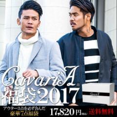 [送料無料]CavariA【キャバリア】福袋 2017 /SET【ラッピング不可】