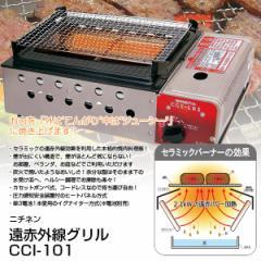 ニチネン 遠赤外線グリル CCI-101 焼肉 串焼き 卓上コンロ カセットコンロ