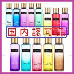 NEW!!フレグランスミスト 【国内認可品】 VictoriasSecretFantasies FragranceMist ヴィクトリアズシークレット VictoriasSecret