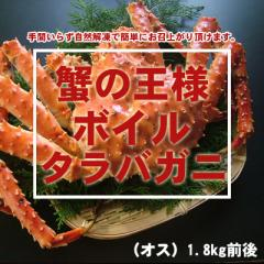 ボイルタラバガニ(オス)1.8kg前後 送料無料 ※沖縄は送料別途加算