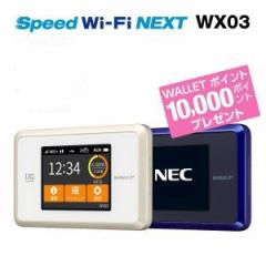 auご契約者様限定 10,000WALLETポイントプレゼント/Speed Wi-Fi NEXT WX03/NECプラットフォームズ株式会社