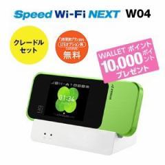 auご契約者様限定  10,000WALLETポイントプレゼント/Speed Wi-Fi NEXT W04クレードル/ファーウェイ・ジャパン株式会社