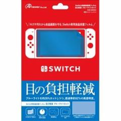 【送料無料(ネコポス)・即日出荷】Switch用 液晶保護フィルム 自己吸着 ブルーライトカット 500240