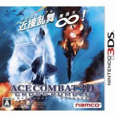 【送料無料(ネコポス)・取寄せ商品(当日〜)】 3DS エースコンバット 3D クロスランブル+(プラス) 020582