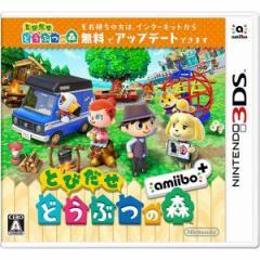 【送料無料(ネコポス)・即日出荷】(封入特典付)3DS とびだせ どうぶつの森amiibo+  020814