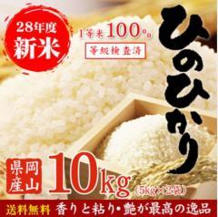28年産岡山県産ひのひかり10kg(5kg×2袋) 送料...