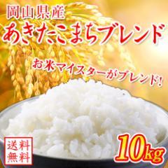 岡山県産あきたこまちブレンド10kg【5kg×2袋...