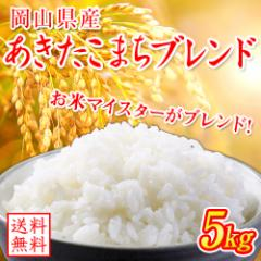岡山県産あきたこまちブレンド5kg【1袋】 送料無料 北海道・沖縄は送料700円がかかります。