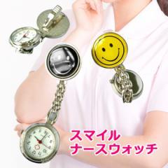 【送料無料】脈拍測定にも使えるクリップウォッチ■スマイルナースウォッチ■クリップ式 逆さ文字盤 クリップ時計 ナース時計