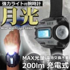 【送料無料】【特集】■CREE リストライトウォッチ ライト搭載 充電式 腕時計型■ハンズフリー アウトドア レジャー サバイバル 防災