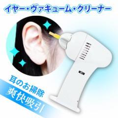 【送料無料】■イヤーバキュームクリーナー 便利な耳の掃除機■耳かき/イヤーバキューム/耳掃除/バキューム/クリーナー