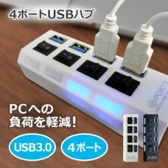 【送料無料】■USBハブ3.0■4ポート/USB3.0/スイッチ/USB2.0/1.1/互換性/増設/電源不要/