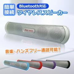 【送料無料】■ブルートゥースワイヤレススピーカー Bluetooth■Bluetoothスピーカー 重低音 B-13 ワイヤレススピーカー ブルートゥース
