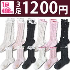 【送料無料】靴下(ハイソックス・クルーソックス)3足セット キッズ ジュニア用 女の子 フォーマル フリル 黒 白 紺 ピンク