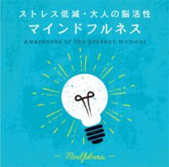 マインドフルネス〜ストレス低減・大人の脳活性【送料無料】ヒーリング マインドフルネス