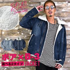 ジャケット メンズ フライトジャケット デニムジャケット ミリタリージャケット B-3 ボア 裏ボア BIG ビッグ 大きいサイズ 秋 冬 trend_d
