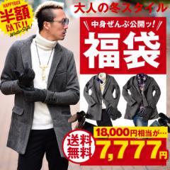 ■再入荷しました!■1万円以上安い★ 【福袋】 メンズ 送料無料 冬服 秋服 コート アウター ニット 手袋 trend_d まとめ 販売