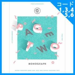 韓国スター写真集 TWICE(トゥワイス) - PAGE TWO MONOGRAPH (フォトブック+DVD 外)+初回限定印画写真1枚贈呈(発売日:16.09.30以後)
