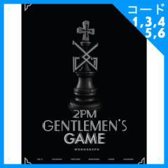 韓国スター写真集 2PM(トゥーピーエム) - GENTELMEN'S GAME MONOGRAPH (3000枚限定版) (予約 発売日:2016.11.29以後)