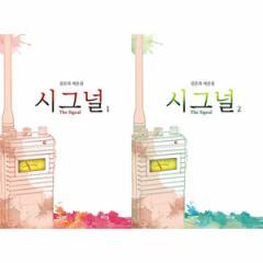 韓国書籍 キム・ヘス、イ・ジェフン、チョ・ジヌン主演のドラマ 「シグナル」シナリオ集 (全2巻1択)
