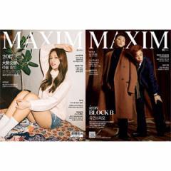 韓国男性雑誌 MAXIM KOREA(マキシム・コリア)2017年 1月号 (LABOUMのソルビン&Block Bのユグォン&ピオ両面表紙)