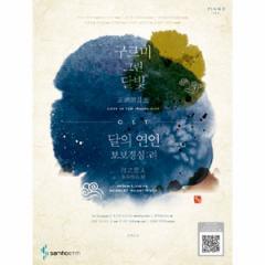 韓国楽譜集 パク・ボゴム主演のドラマ「雲が描いた月明かり」&イ・ジュンギ主演のドラマ「月の恋人−歩歩驚心:麗」のO.S.T 楽譜集