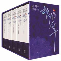 韓国書籍 ドラマ'雲が描いた月明かり'のユン・イス作家の新作「亥の時の蜃楼」小説(全5巻セット) (予約 発売日:2016.10.20以後)
