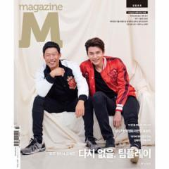 韓国映画雑誌 MAGAZINE M(マガジンエム)198号 (ヒョンビン&ユ・ヘジン表紙/キム・テリ、ソ・イェジ&キム・ジェウク記事)