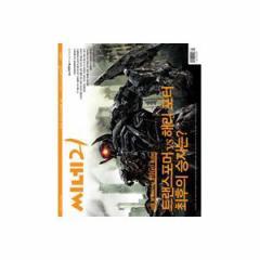 韓国映画雑誌 CINE21 809号(チョン・ウンチェ記事)