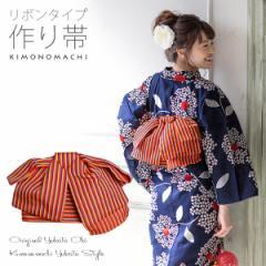 リボンタイプ 結び帯単品「赤×ネイビー縞」日本製 京都きもの町オリジナル 作り帯 ゆかた帯 浴衣帯