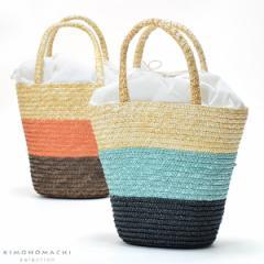 編み籠 バッグ単品「ブルー、オレンジ」 ストローバッグ 浴衣バッグ 浴衣巾着