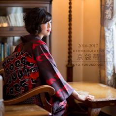名古屋帯(京袋帯)単品販売「着物福袋から飛び出したオリジナル帯」