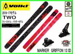 2017 VOLKL TWO+MARKER GRIFFON 13 ID フォルクルスキー パウダー系フリースタイル2点セット