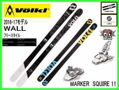 2017 VOLKL WALL+MARKER SQUIRE11フォルクルスキー フリースタイル2点セット