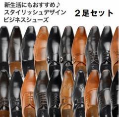 スーツ メンズビジネスシューズ ビジネスシューズ メンズ 靴 冠婚葬祭 2足で送料無料 V-SET2