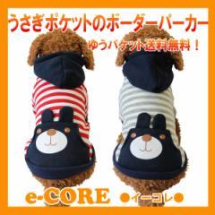 うさぎポケットのボーダーパーカー  レッド/グレー(S-XLサイズ)※裏起毛 犬 犬用品 犬 服 犬の服 ドッグウェア