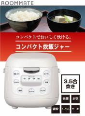 ケーキやヨーグルトも作れる3.5合 炊飯器 食材をセットしてボタンを押すだけ簡単調理。