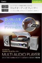 1台3役 CD/レコード、カセットテープ/AM,FMラジオ/USB/SDカード再生可能