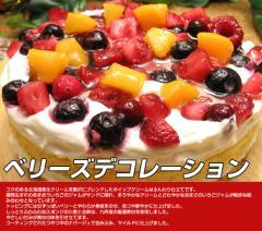 【送料無料】北海道生クリーム&福岡あまおう&厳選素材で上品な味!ベリーズデコレーションケーキ