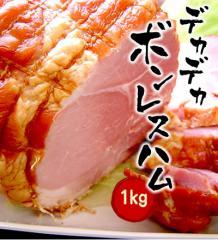 でかでか ボンレスハム 1kg  【送料無料】  ...