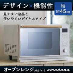 オーブンレンジ フラット フラット式オーブンレンジ ARE-V16 amadana アマダナ プラザセレクト 送料無料