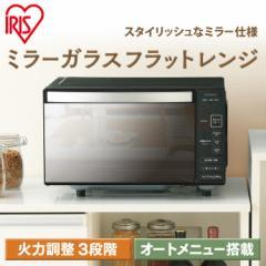 電子レンジ フラットテーブル ミラーガラス IMB-FM18 アイリスオーヤマ 送料無料