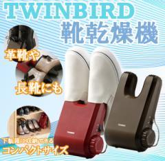 くつ乾燥機 ツインバード TWINBIRD SD-4546R レッド プラザセレクト 送料無料