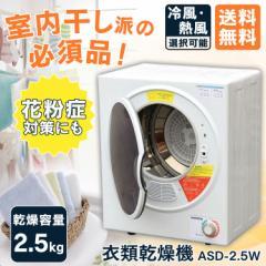 衣類乾燥機 小型 本体 ASD-2.5W アルミス プラザセレクト 送料無料