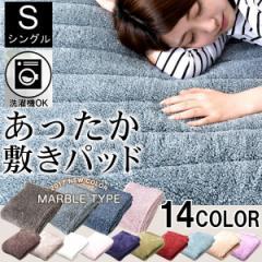 マイクロミンクファー敷きパッド シングル S 敷きパッド 丸洗いOK 毛布 寝具 布団 ベッド 送料無料