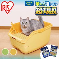 猫 トイレ 楽ちん猫トイレ フード無しセット RCT-530 グリーン・オレンジ アイリスオーヤマ 送料無料