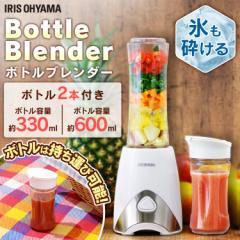 ボトルブレンダー ブレンダー マグボトル ジューサー ミキサー ボトル ジュース ステンレス刃 IBB-600 アイリスオーヤマ 送料無料
